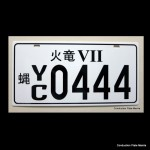 Custom Japanese Plate