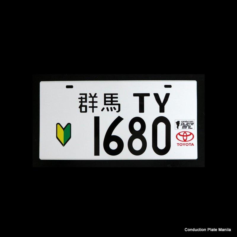 Gunma Conduction Plate