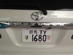Gunma japanese conduction plate - back